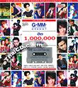 MP3 : GMM Grammy - Hit 1,000,000 Talub