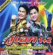 Tossapol Himmapan & Rung Suriya : Koo Eak - Vol.1+2