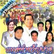 MP3 : Four S - Lae Tum Kwan Nark