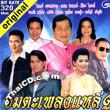 MP3 : Four S - Ummata Pleng Lae - Vol.1