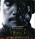 King Naresuan : Episode 6 [ VCD ]