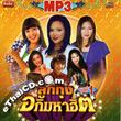 MP3 : Loog Thung - Apimaha Hit - Vol.1