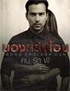 Bong Srolanh Oun [ DVD ]