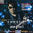 Karaoke VCD : Petch Saharat : Tee Sood Petch Saharat