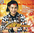 Karaoke VCD : Maitai Huajaislip - Tee Sood Maitai