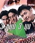 Thai TV serie : 3 Noom 3 Moom [ DVD ]