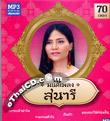 MP3 : Sunaree Rachaseema - Mon Pleng Sunaree