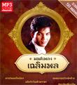 MP3 : Chalermphol Malakum - Mon Pleng Chalermphol