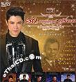 MP3 : Got Jukkrapun - 50 Monpleng Surapol