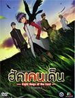 Hakkenden : Season 1 [ DVD ]