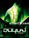 Unhuman [ DVD ]