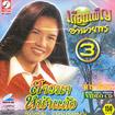 Karaoke VCD : Duenpenh Umnuayporn - Sao na nah laeng