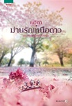 Thai Novel : Marn Ruk Nuer