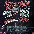 Praew Kanitkul : Hit Collection