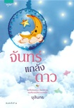 Thai Novel : Chan Klang Dao