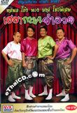 Karaoke DVD : Tossaphol & Yong & Puang & Nong - Special Show