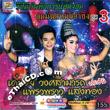 Concert VCD : Denchai Wongsamart VS Praewpraw Saengtong - Sood Mun Morlum Sing Vol.3