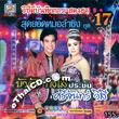 Concert VCD : Buapun Tungsoe VS Srijun Wesri - Sood Yord Morlum Sing Vol.17