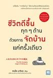 Book : Cheevit Dee Kuen Took Took Darn Duay Karn Jud Baan Pieng Krung Deaw