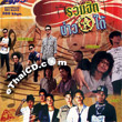 MP3 : Music Train - Ruam Hit Bao Tai
