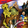 MP3 : Music Train - Kwan Thong