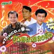 MP3 : Roongpetch & Sornpetch & Chai Muangsingh