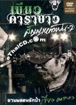 Concert DVD : Kiew Carabao - Sunya Nah Fon 2