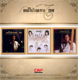 Mae Mhai Pleng Thai Project : Got & Maitai & Charus (Limited Edition : 3 Gold Discs)