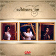 Mae Mhai Pleng Thai Project : Nantida & Patra & Pun (Limited Edition : 3 Gold Discs)