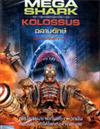 Mega Shark Vs. Kolossus [ DVD ]