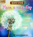 MP3 : Soontaraporn - Have a Nice Day
