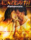Agneepath [ DVD ]