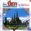 Thai Classical Music : The Overture (Pee-Cha-Va Solo)