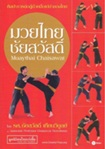 Book : Muaythai Chaisawat