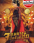 HK TV serie : The Virtuous Queen of Han - Box.1&2 [ DVD ]
