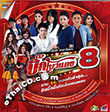 Karaoke DVD : Grammy Gold : Big Beau Daeng - Vol.8