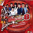 Karaoke DVD : Grammy Gold : Big Beau Daeng - Vol.8