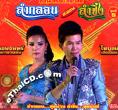Concert VCD : Lum Klorn Sa-orn Lum Sing - Vol.5
