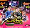 Concert VCD : Lum Klorn Boon Mah Kum Lai - Vol.1