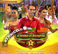 Concert VCD : Lum Klorn Prayook - Vol.1
