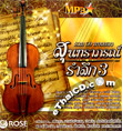 MP3 : Rose Music - Soontaraporn Rum Luek 3