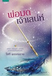 Thai Novel : Por Mod Jao Sanae