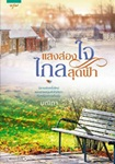Thai Novel : Sang Song Jai Klai Sood Fah