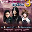 Grammy : Ruk Saen Srao (Rao 3 Khon) - Vol.3