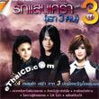 Karaoke DVD : Grammy : Ruk Saen Srao (Rao 3 Khon) - Vol.3