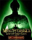 Indian TV series : Buddha - Box.5 [ DVD ]