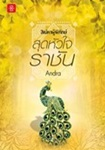 Thai Novel : Sood Hua Jai Rachan
