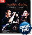 Concert DVD : Parng & Mai - Pee Kor Rong..Nong Kor Ten