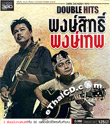 MP3 : Grammy - Double Hits - Pongsit & Pongthep