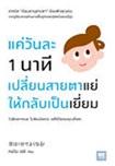 Book : Kae Wan La Nueng Natee Plien Saai Ta Yae Hai Glub Pen Yiam.